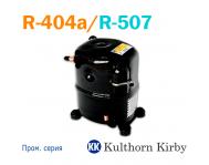 Промышленная серия Kulthorn R 404a/ 507