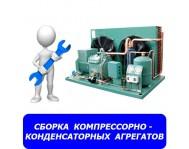 Сборка компрессорно - конденсаторных агрегатов