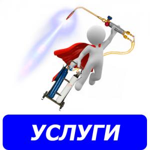 """Услуги от """"Холод Комплект"""""""